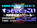 お笑いライブ『すっとこどっこい~演劇界応援スペシャル~』~オープニングトーク~2020年6月2日開催 下北沢ザ・スズナリ