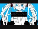 (KYO)ホワイトマインド(VOCALOIDカバー)
