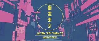 幽霊東京を歌ってみたver.みーちゃん