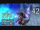 【FF5】4つの心で世界を救う Part 42【VOICEROID実況】