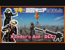 【VOICEROID実況】【 Xander's Aid - DLC】マキは武器マニアと旅をした Part02【Fallout4】