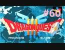【DQ3】ドラゴンクエスト3 #60 私、つよいじいちゃんになったわ。【実況】