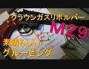 お座敷エアガン⑤「クラウンガスリボルバーM29」驚きの命中精度を発揮!長銃身8インチモデル