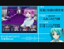⚡【作業用BGM/戦闘曲集】カワ(・∀・)イイ!!RPG BOY&FANTASY3 【フリーゲーム】⚡