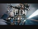 若きパダワンがマスターを目指す JEDI FALLEN ORDER ゆっくり実況プレイ Ep28