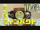 【再録】DXライジングホッパープログライズキー 収録音声まとめ