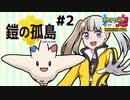 【ポケモン剣盾】美少女チャンプの道場入門 part2【鎧の孤島】