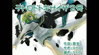 【ニコカラ】テトロドトキサイザ2号(キー+2)【on vocal】