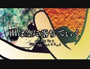 【蒼姫ラピスオリジナル曲】雨は空に落ちていく【再起動後5曲目:累計182曲目】