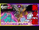 【Splatoon 2】新立ち絵のお披露目&スプラトゥーン2【ゆっくり実況】