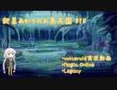 【MtGレガシー】紲星あかりのお魚天国 #10 ~レガシーチャレンジ(前編)~