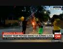 アトランタのウェンディーズ放火犯に逮捕状...国旗を焼く事が言論の自由?