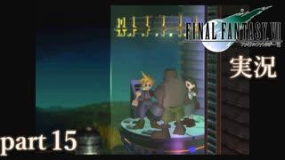 【FF7】あの頃やりたかった FINAL FANTASY VII を実況プレイ part15【実況】