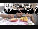 ミスタードーナツ ポン・デ・パン食べてみた