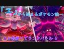 【ポケモン剣盾】「エ」から始まるランクバトル 6 【エースバーン】