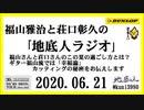 福山雅治と荘口彰久の「地底人ラジオ」  2020.06.21