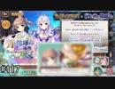 【実況】 少女のつむぐ夢の秘跡 【あいりすミスティリア!】 part117