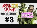 METAL GEAR(EGA) SOLID3[山岳地帯]メタルギアソリッド3女性実況#8