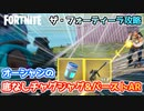 【フォートナイト】ザ・フォーティーラでオーシャンの底なしチャグジャグ・バーストARをゲット!