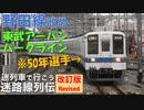 首都圏・迷路線列伝 第七回 東武野田線 改訂版