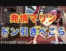 発情しているマリン船長とドン引きの兎田ぺこら【2020/06/21】