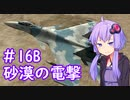 【Su-35】ゆかりさんが空で戯れる #16B【エースコンバット5機銃縛り】