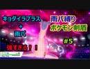 キョダイラプラス+雨パが強すぎる!! 雨パ縛り#5【ポケモン剣盾対戦】