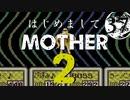 はじめましてMOTHER2【#37】