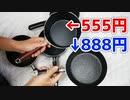【パール金属】18cmの小さい鍋として555円と888円の雪平鍋を買って比較