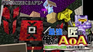 【週刊Minecraft】最強の匠は俺だAoA!異世界RPGの世界でカオス実況!#28【4人実況】