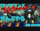 【ロックマンX6】ロックマンXシリーズ全部やる6 part12 【ハイマックス】