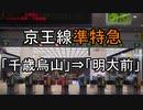 【車窓】京王線準特急「千歳烏山」⇒「明大前」