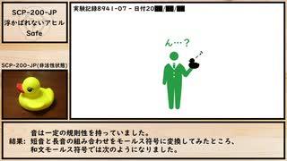 【ゆっくり紹介】SCP-200-JP【浮かばれないアヒル】