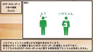 【ゆっくり紹介】SCP-240-JP-J【0本の頭髪】