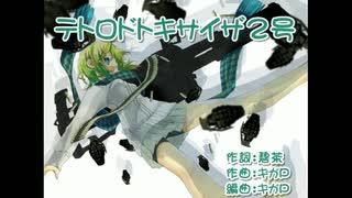 【ニコカラ】テトロドトキサイザ2号(キー+5)【on vocal】
