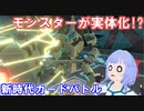 【VR】ソリッドビジョンが実現!? Neosにクロユニworldが登場!!【クロス・ユニバース】