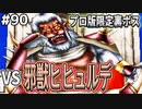 【DQMJ2P実況 #90】絶望のアタカン持ち、邪獣ヒヒュルデ戦開幕!!ドラクエジョーカー2プロフェッショナルを初見実況プレイ!