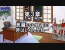 【ゆっくり実況】霞が神通の特別訓練を受けるようです 第一部第3章【ファイアーエムブレム紋章の謎】
