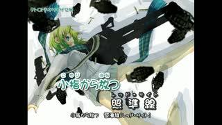 【ニコカラ】テトロドトキサイザ2号(キー-3)【on vocal】