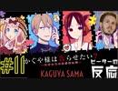 ピーターの反応 【かぐや様は告らせたい】2期 11話 Kaguya-sama ss 2 ep 11 アニメリアクション