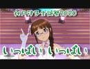 【秋月律子生誕祭2020】いっぱい いっぱい【ステラステージ】