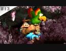 【実況】女が初見でスーパードンキーコング3 謎のクレミス島を実況プレイ Part13