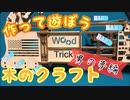 【STAYHOME企画】木の立体オブジェを作ろう part.3 WOODTRICK実践編