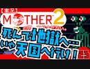 【実況】MOTHER2「死んで地獄へ…いや天国へ行け!」23