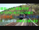 【駅名記憶】闇音レンリと波音リツがリーインカーネイションの曲で三陸鉄道・IGRいわて銀河鉄道・青い森鉄道の駅名を歌います