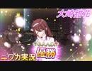 【G.R.A.D.編】ニワカPが大崎甜花をプロデュース【シャニマス】