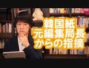 元韓国紙編集局長「韓国は努力している。むしろ日本メディアの方が心配」【サンデイブレイク163】