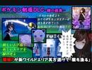 【ポケモン剣盾】闇姫Pが新ワイルドエリア其方退けで「服を漁る」