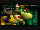 【令和だけど】スーパーマリオ64 実況プレイ02
