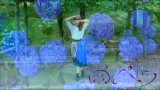 【にこ】雨とペトラ 踊ってみた